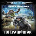 Павел Мамонтов — Пограничник (аудиокнига)