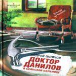 Андрей Шляхов — Доктор Данилов в сельской больнице (аудиокнига)