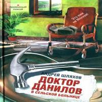 Доктор Данилов в сельской больнице (аудиокнига)