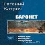 Евгений Катрич — Баронет. Трилогия в одном томе (аудиокнига)
