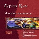 Сергей Ким — Чужая жизнь. Пенталогия (аудиокнига)