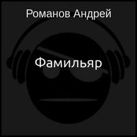 Фамильяр (аудиокнига)