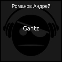 Gantz (аудиокнига)