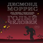 Десмонд Джон Моррис — Голый человек (сборник) (аудиокнига)