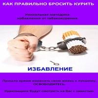 Как правильно бросить курить. А также что делать, если Аллен Карр не помогает (аудиокнига)