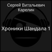 Хроники Шандала 1 (аудиокнига)