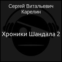 Хроники Шандала 2 (аудиокнига)