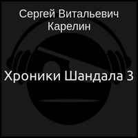Хроники Шандала 3 (аудиокнига)