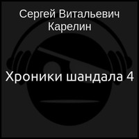 Хроники шандала 4 (аудиокнига)