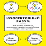 Дона Маркова — Коллективный разум. Как извлечь максимум из интеллектуального разнообразия, которое вас окружает (аудиокнига)