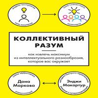 Дона Маркова - Коллективный разум. Как извлечь максимум из интеллектуального разнообразия, которое вас окружает (аудиокнига)