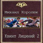 Михаил Королюк — Квинт Лициний 2 (аудиокнига)
