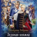 Екатерина Боброва  — Ледяная княжна (аудиокнига)
