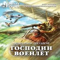 Анатолий Дроздов - Листок на воде (Господин военлёт) (аудиокнига)