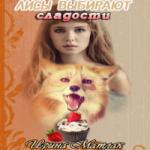 Ирина Матлак — Лисы выбирают сладости   (аудиокнига)
