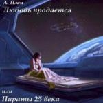 Александра Плен — Любовь продается или пираты 25 века (аудиокнига)