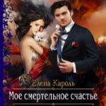 Елена Кароль — МОЕ СМЕРТЕЛЬНОЕ СЧАСТЬЕ (аудиокнига)
