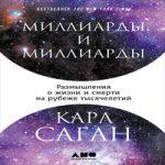 Карл Эдуард Саган — Миллиарды и миллиарды: Размышления о жизни и смерти на рубеже тысячелетий (аудиокнига)