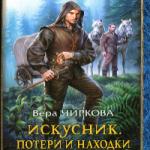 Вера Чиркова — Потери и находки (аудиокнига)