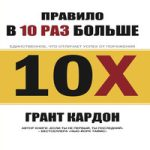 Грант Кардон — Правило в 10 раз больше (аудиокнига)