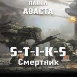 Павел Аваста — S-T-I-K-S. Смертник (аудиокнига)