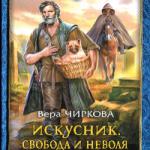 Вера Чиркова — Свобода и неволя (аудиокнига)