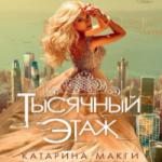 Катарина Макги  — ТЫСЯЧНЫЙ ЭТАЖ (аудиокнига)
