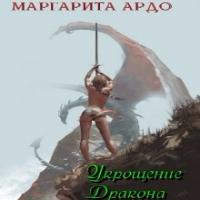 Укрощение Дракона (аудиокнига)