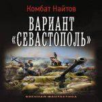 Комбат Найтов — Вариант «Севастополь» (аудиокнига)