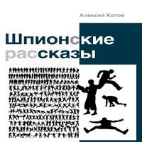 Шпионские рассказы (сборник) (аудиокнига)