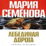 Мария Семенова — Лебединая Дорога (аудиокнига)