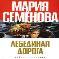 Лебединая Дорога (аудиокнига)