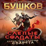 Александр Бушков — Слепые солдаты (аудиокнига)