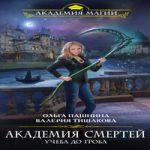 Валерия Тишакова — Академия смертей. Учеба до гроба (аудиокнига)