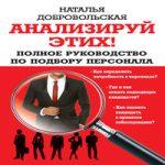 Наталья Добровольская — Анализируй этих! Полное руководство по подбору персонала (аудиокнига)