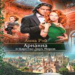 Анна Рэй — Арианна и Царство Двух Миров (аудиокнига)