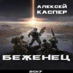 Алексей Каспер — Беженец (аудиокнига)