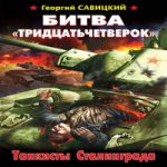 Георгий Савицкий — Битва «тридцатьчетверок». Танкисты Сталинграда (аудиокнига)