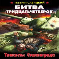 Битва «тридцатьчетверок». Танкисты Сталинграда (аудиокнига)