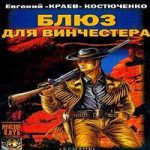 Евгений Костюченко — Блюз для винчестера (аудиокнига)