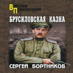 Сергей Бортников — Брусиловская казна (аудиокнига)