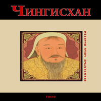Чингисхан (аудиокнига)