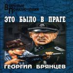 Георгий Брянцев — Это было в Праге (аудиокнига)