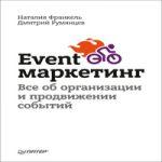 Наталия Франкель — Event-маркетинг. Все об организации и продвижении событий (аудиокнига)