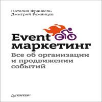 Event-маркетинг. Все об организации и продвижении событий (аудиокнига)