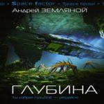 Борис Орлов, Андрей Земляной — Глубина (аудиокнига)