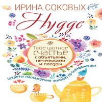 Hygge. Твое уютное счастье с объятьями, печеньками и пледом. Секреты наслаждения жизнью по-скандинавски (аудиокнига)