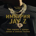 Зак О'Майли Гринберг — Империя Jay Z: Как парень с улицы попал в список Forbes (аудиокнига)