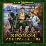 Владимир Белобородов — Хромой. Империя рабства (аудиокнига)