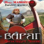 Павел Мамонтов, Александр Мазин — Княжий человек (аудиокнига)